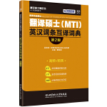 跨考专业硕士翻译硕士MTI英汉词条互译词典 第2版