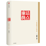廉洁拐点:世界难题与中国答案  团购电话:010-57994240