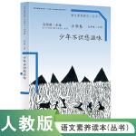 语文素养读本  小学卷9   少年不识愁滋味