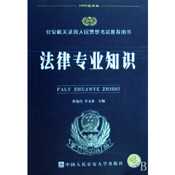 2009版(公安录警考试系列)-法律专业知识