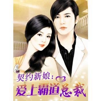 契约新娘:爱上霸道总裁1(电子书)