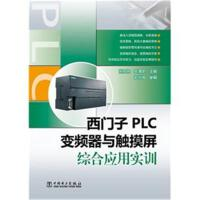 西门子PLC变频器与触摸屏综合应用实训( 货号:751235980)