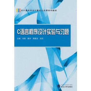 C语言程序设计实验与习题