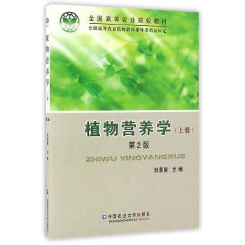 植物营养学(第2版)上册