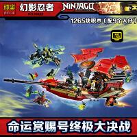 欢乐童年-乐高式博乐幻影忍者Ninjago命运赏赐号大决战和大战幽灵城拼装积木10402