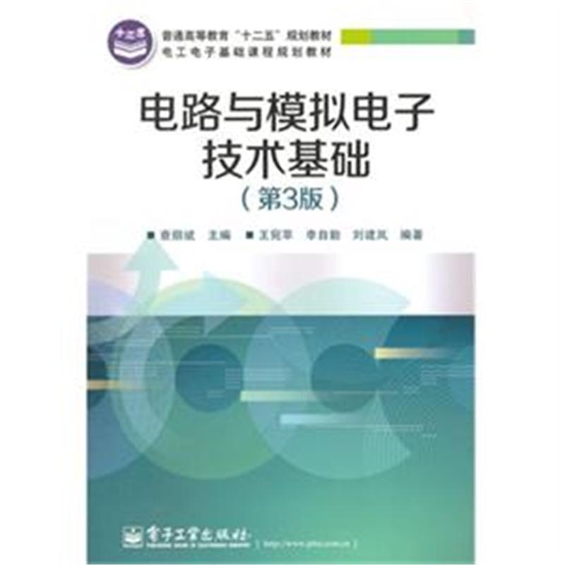 电路与模拟电子技术基础-(第3版)( 货号:712125047)