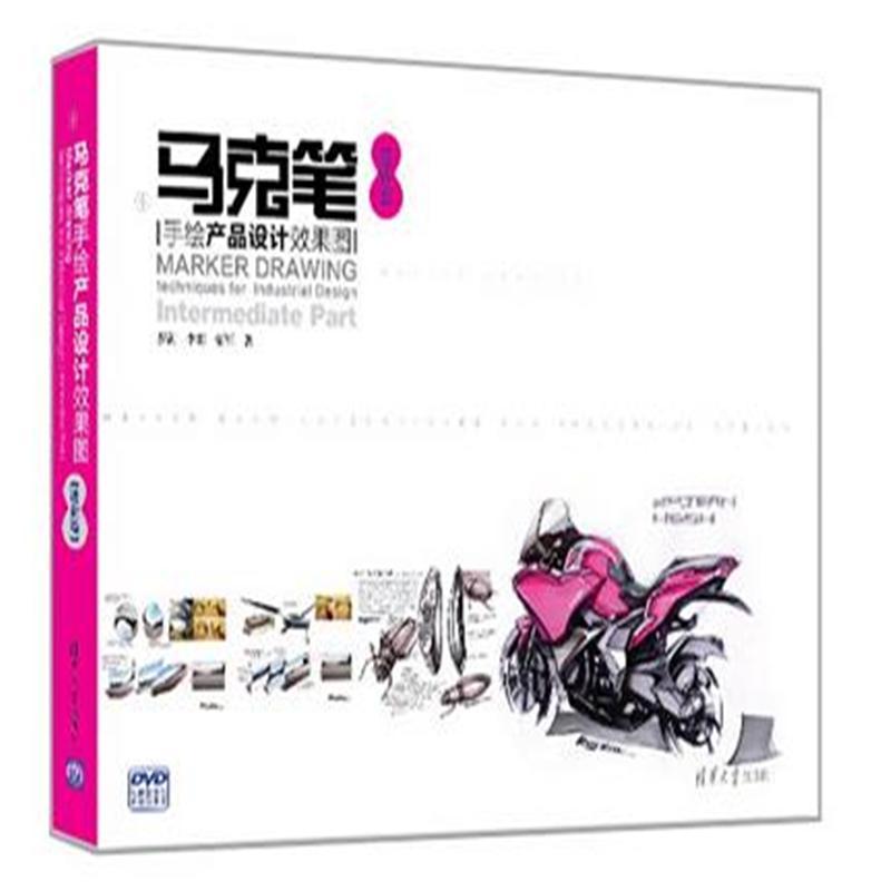 《進階篇-馬克筆手繪產品設計效果圖-dvd視頻教學與