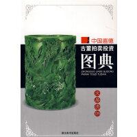 中国嘉德古董拍卖投资图典・文房清供