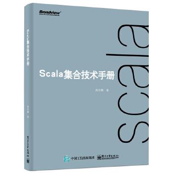 Scala集合技术手册繁体版即将在台湾发行  首部Scala中文原创图书 透过集合框架感受优雅务实|迈向专业殿堂