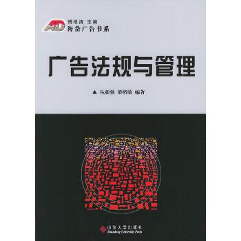 广告法规与管理――海岱广告书系 丛新强,梁绪敏 编著 【正版书籍】