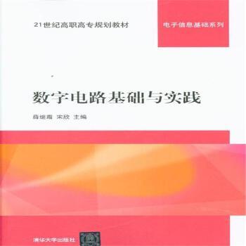 数字电路基础与实践( 货号:730231134)