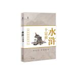 水浒十宗最:梁山拍案惊奇