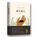 成年孤儿(与《最好的告别》《当呼吸化为空气》一起荣获美国年度最佳读物)