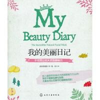 【TH】我的美丽日记--不可思议的天然面膜秘方 [韩]郑铉陈,陈钰 化学工业出版社 9787122168092