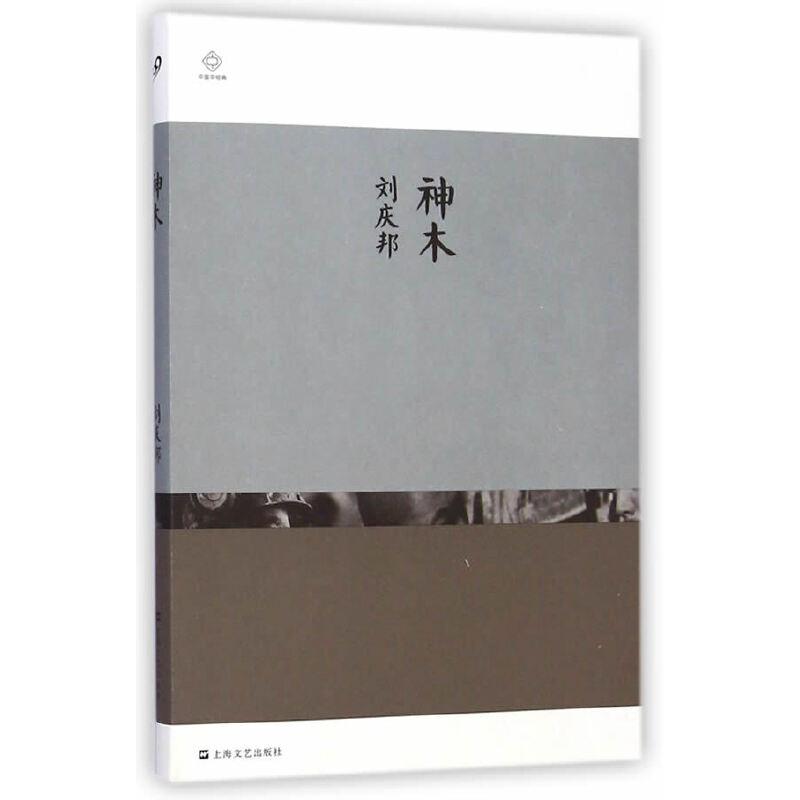 《神木》(224)【简介_书评_在线阅读】 - 当当图书
