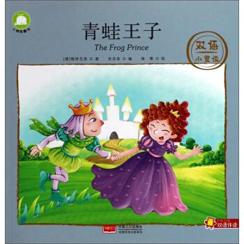 青蛙王子-双语小童话( 货号:751015628)