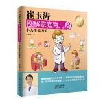 崔玉涛图解家庭育儿8(最新升级版)