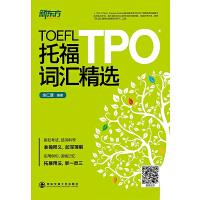 托福TPO词汇精选(电子书)