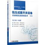 低压成套开关设备的原理及其控制技术 第2版