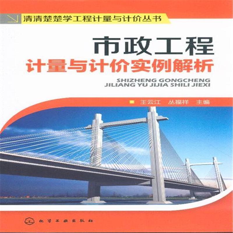 《市政工程计量与计价实例解析》王云江