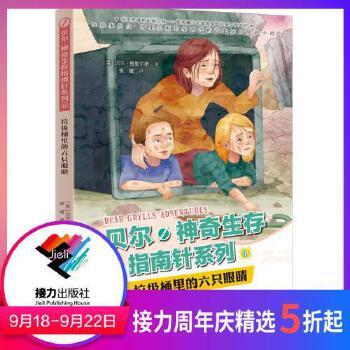 贝尔・神奇生存指南针系列  垃圾桶里的六双眼睛6-10岁少年生存小说 经典初中小学课外儿童阅读书籍畅销书