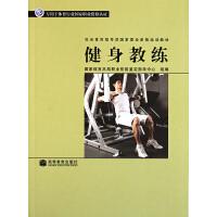 社会体育指导国家职业资格培训教材――健身教练