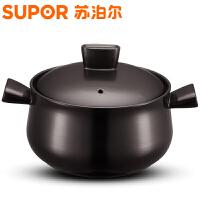 [当当自营]SUPOR苏泊尔新陶养生煲TB25A1(浅汤煲)