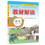 17春 教材解读 小学语文五年级下册(人教版)