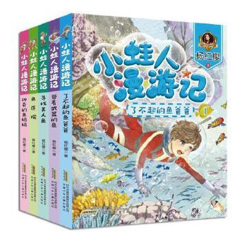 杨红樱系列书 全套5册 小蛙人漫游记彩图注音版  儿童海洋童话故事书6-8岁必读文学睡前读物小学生课外阅读书籍一二年级带拼音