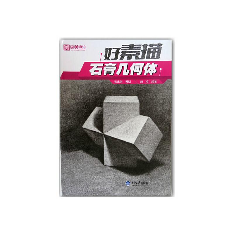 好素描石膏几何体