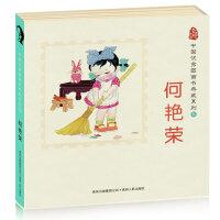 中国优秀图画书典藏系列3:何艳荣(全五册)
