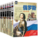 大国崛起之谜 英国 法国 美国 德国 日本 俄罗斯 图说天下 彩图版世界历史系列 套装共6册