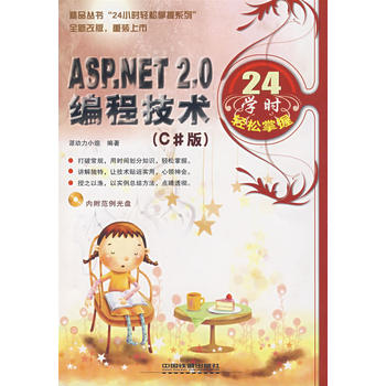 ASP、NET2。0编程技术24学时轻松掌握(C#版附光盘)