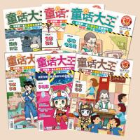 童话大王2015年下半年刊合辑(全套6册)