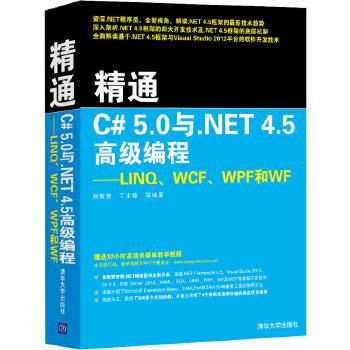 精通C# 5.0与.NET 4.5高级编程――LINQ、WCF、WPF和WF