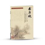 弟子规(中国传统文化教育全国中小学实验教材)