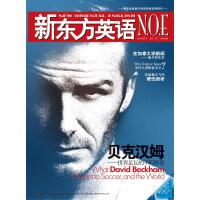 《新东方英语》2013年8月号(电子杂志)(电子书)