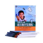 中国少年儿童超右脑开发训练