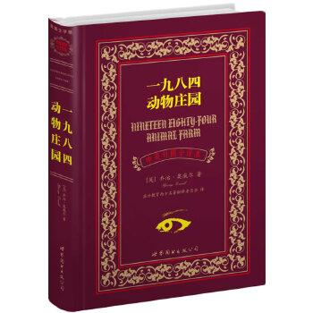 《一九八四动物庄园(中英对照全译本)》(
