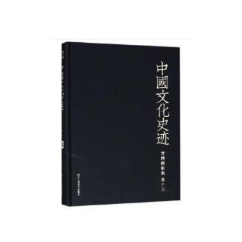 甘博摄影集:卷十三