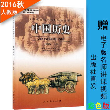 谁有浙江的七年级义务教育历史与社会的整本书的复习材料图片