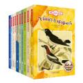 国际大奖儿童小说 第二辑(套装共10册) [7-14岁]