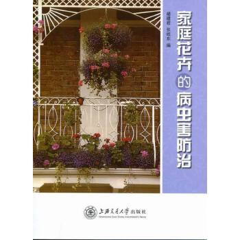 家庭花卉的病虫害防治