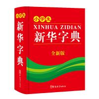 小学生新华字典 3200多名读者热评!
