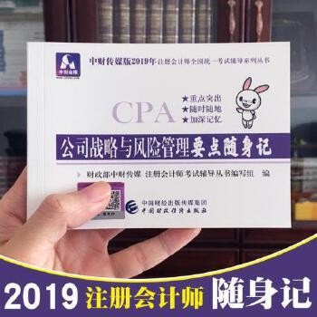 官方cpa2019公司战略与风险管理要点随身记 2019年注册会计师 cpa教材2019注会考试用书掌中宝 全国注册会计师考试2019cpa