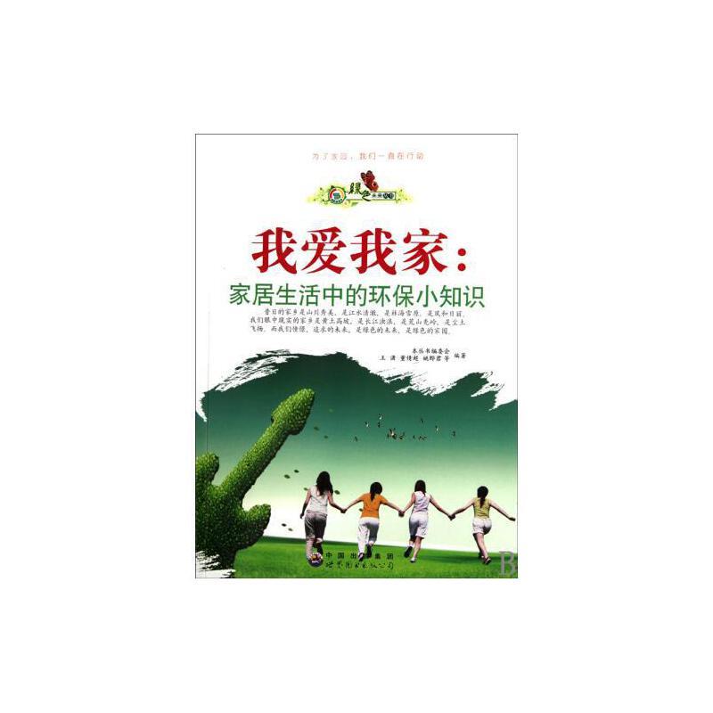中的环保小知识/绿色未来丛书 王潇//董倩超//姚晔君 正版少儿书籍