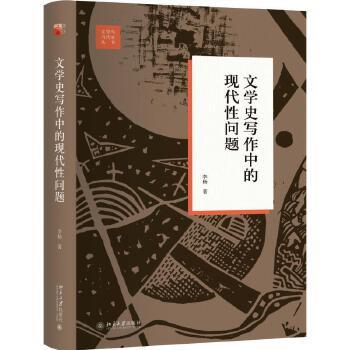 文学史写作中的现代性问题 北京大学出版社有限公司