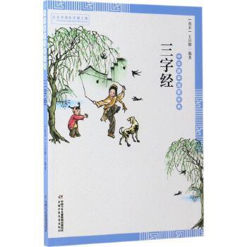 三字经/中华国学启蒙经典