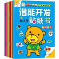 0-3岁潜能开发贴纸书