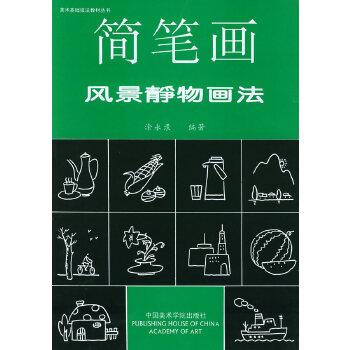 《简笔画风景静物画法/美术基础技法教材丛书